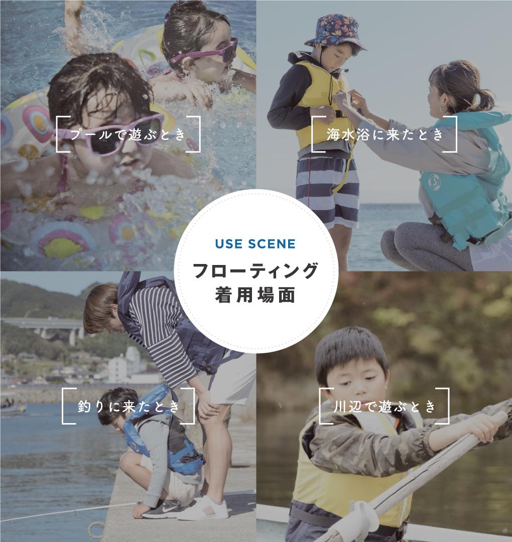 ライフジャケット・フローティングベストの着用シーン。「プールで遊ぶとき」「海水浴に来たとき」「釣りに来たとき」「川辺で遊ぶとき」